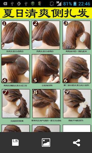髪型のステップ