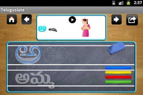 Telugu Slate