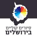 סיור קולי בעיר העתיקה, ירושלים icon