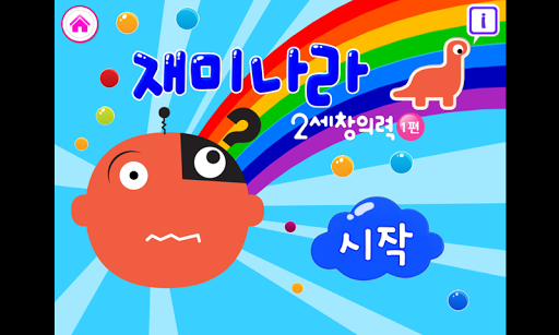 免費下載教育APP 발명왕코코몽과 재미나라 영재워크북 by 토모키즈 app開箱文 APP開箱王