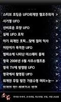 Screenshot of UFO 외계인 앱스파일 시즌 2