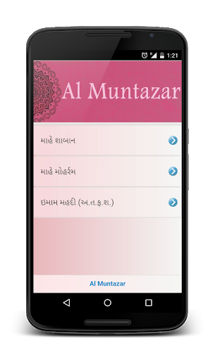 Al-Muntazar Gujarati