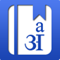 Hindi English Dictionary logo