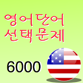 korea word 6000