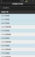Screenshot of Cheng Chau Ferry Schedule