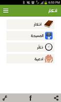 Screenshot of أذكار