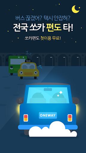 쏘카 - 대한민국 1등 카셰어링