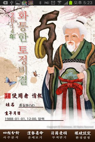 2014 화통한 토정비결 갑오년 신년운세