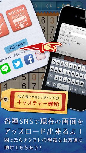 無料解谜Appのやさしいナンプレ(数独) ~定番パズルで脳トレ~|記事Game