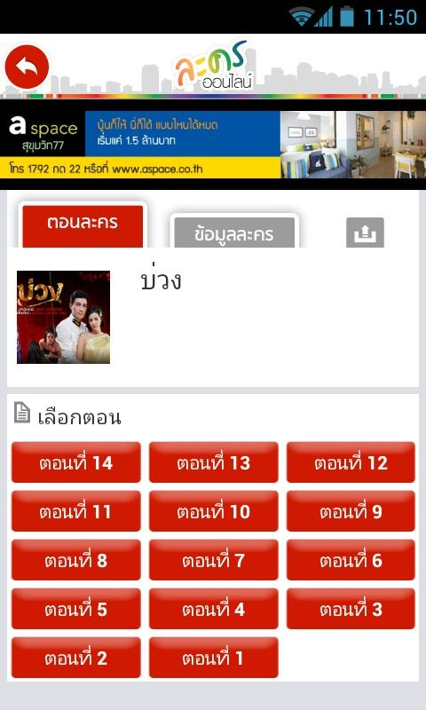 Lakorn Online- screenshot