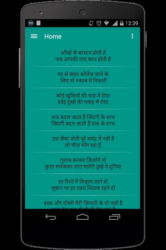 Hindi Shayari in हिन्दी