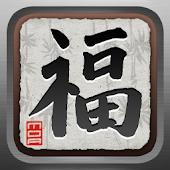 Oriental Fortune Teller