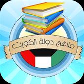 مناهج الكويت