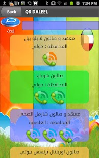دليل كويت|Kuwait free Guide - screenshot thumbnail