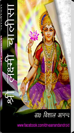 Sri Laxmi Chalisa