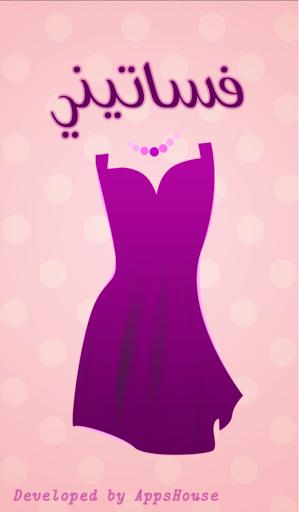 مدونة الموضة 2014