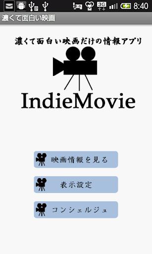 濃くて面白い映画のみの情報アプリ IndieMovie