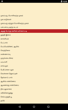 Beauty Tips in Tamil 6.0 screenshot 1135751