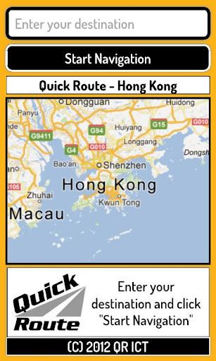 快速幹線香港