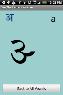 Hindi Vowels Flashcards - screenshot thumbnail