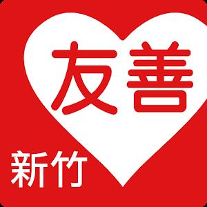 友善新竹好餐廳(众社會企業)