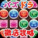 パズドラ超攻略ガイド~パズル&ドラゴンズ楽々クリアの鍵~ icon