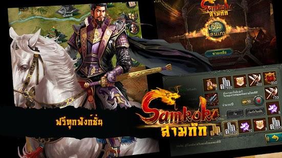 Samkok (สามก๊ก) - screenshot thumbnail