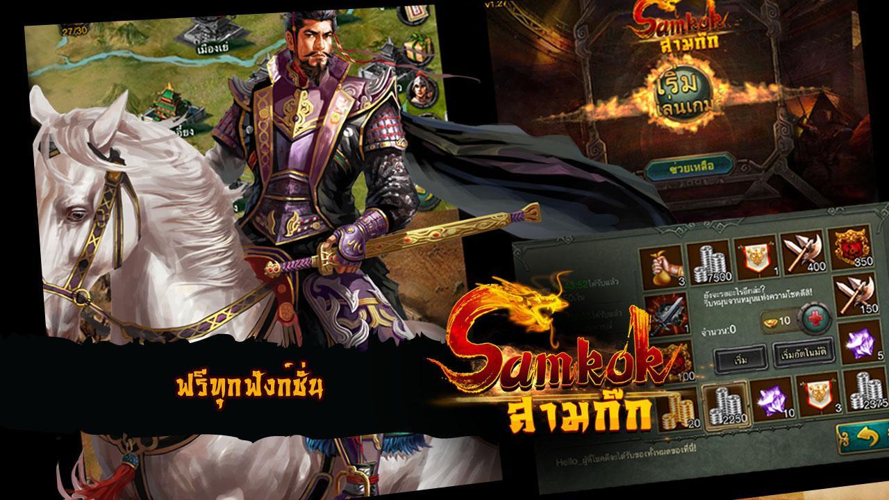 Samkok (สามก๊ก): พิชิตสามก๊ก - screenshot