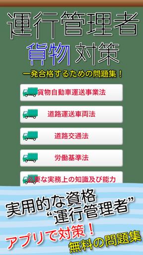 運行管理者 貨物 問題集