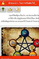 Screenshot of หวย2