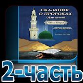 Сказания о пророках 2-часть