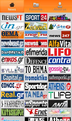 Ελλάδα Ειδήσεις-Εφημερίδες
