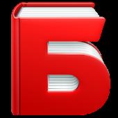 Краткие содержания книг Брифли