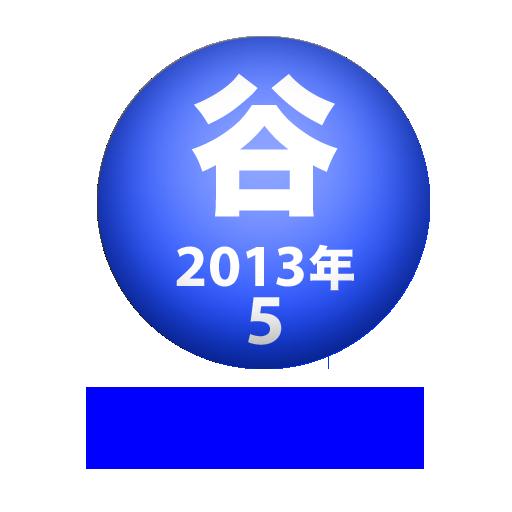谷山浩子のオールナイトニッポンモバイル2013年 5月号 娛樂 App LOGO-硬是要APP