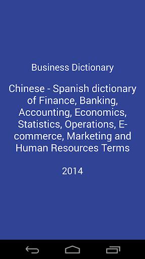 商务词典 Lite Cn Sp