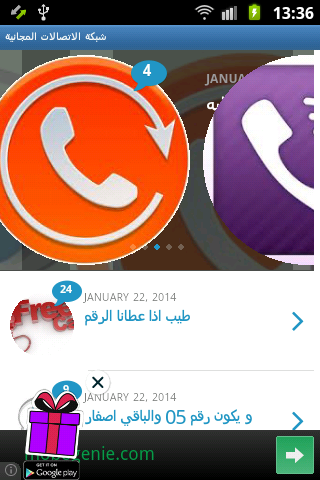 شبكة الاتصالات المجانية - شرح