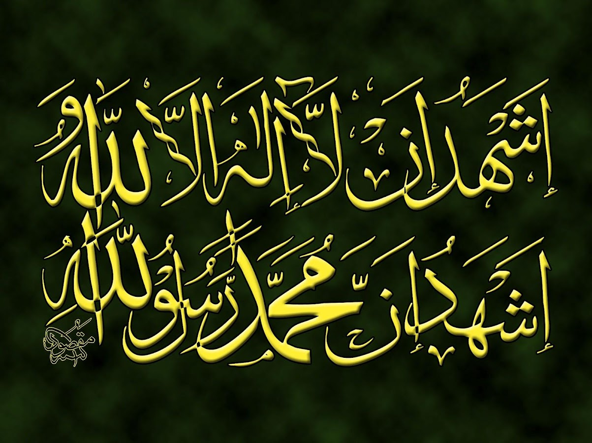 islamic calligraphy wallpapers - android apps on google play