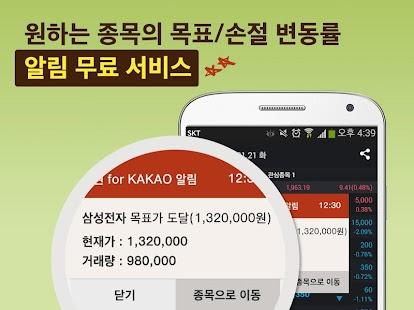 증권플러스 for Kakao - 주식 시세 뉴스