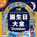 誕生日大全【10月編】 logo