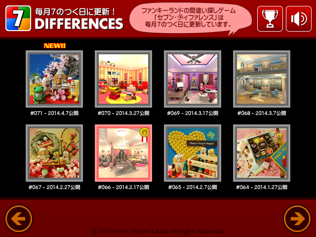 間違い探しゲーム - 7 DIFFERENCES- screenshot