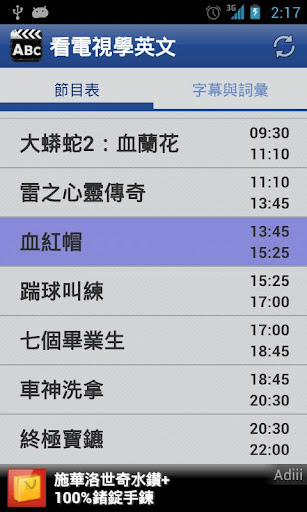 看電視學英文