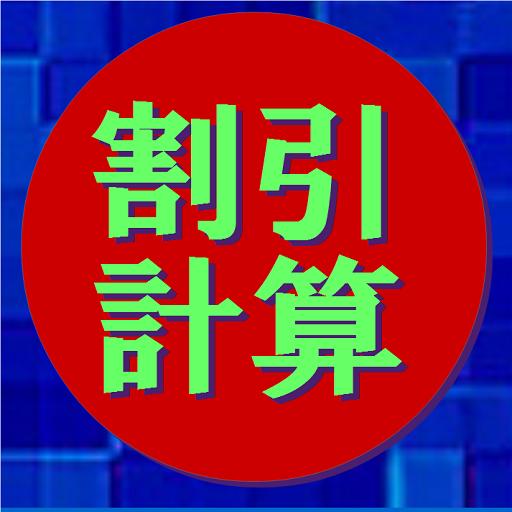 【免費生活App】割引計算機 -APP點子