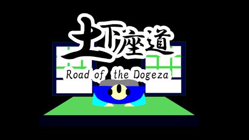 土下座道-DoGeZaDo-