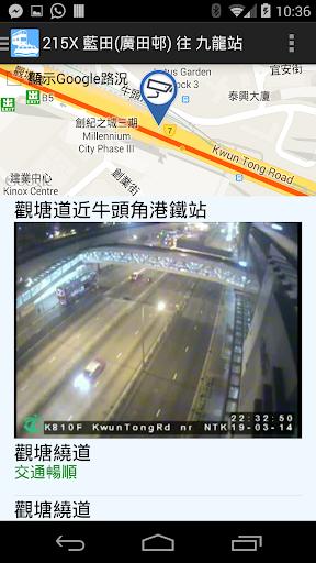 香港交通Guide - 實時巴士路面資訊