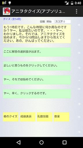 アニヲタクイズ アブソリュート・デュオ編