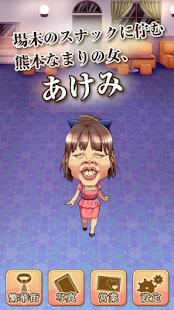 夜の蝶あけみ -美しいキャバ嬢を目指す無料の育成ゲーム-