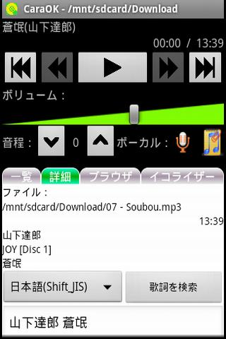無料音乐AppのCaraOK(トライアル) - とことんカラオケで歌おう|記事Game