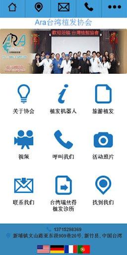 ARA台湾植发协会