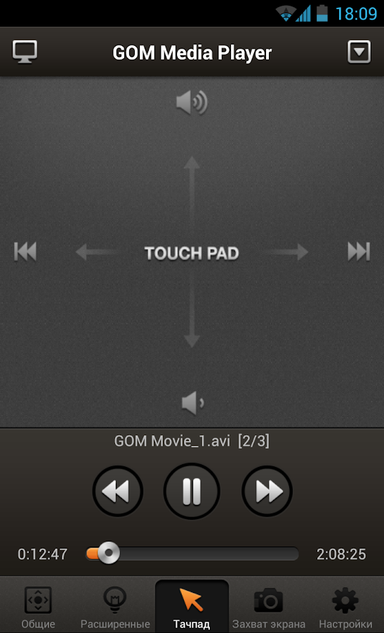 GOM Remote - screenshot