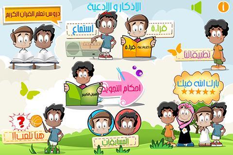 المسلم الصغير لتعليم القران